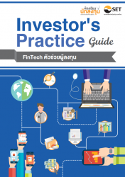 Investor's Practice Guide FinTech ตัวช่วยผู้ลงทุน
