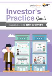 Investor's Practice Guide ลงทุนหุ้นมั่นใจ ต้องเข้าใจ