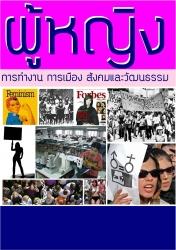 ผู้หญิง การทำงาน การเมือง สังคม