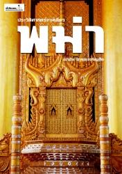ประวัติศาสตร์จานเดียวพม่า