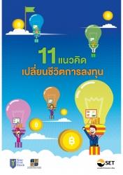 11 แนวคิดเปลี่ยนชีวิตการลงทุน
