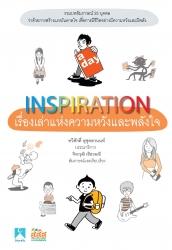 Inspiration เรื่องเล่าเพื่อความหวังและพลังใจ