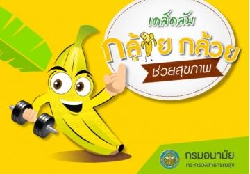 เคล็ดลับ เรื่องกล้วยกล้วย