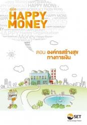 คู่มือ Happy Money ตอน องค์กรสร้างสุขทางการเงิน