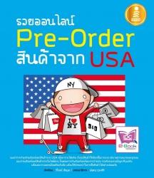 รวยออนไลน์ Pre-Order สินค้าจาก USA