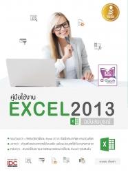 ใช้งานอย่างมืออาชีพ Excel 2010 ฉบับสมบูรณ์