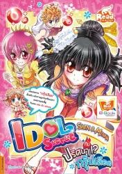 Idol secret Shin &Minna กับปริศนากรุ๊ปเลือด