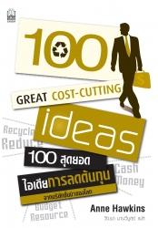 100 สุดยอดไอเดียการลดต้นทุน