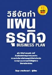 วิธีจัดทำแผนธุรกิจ