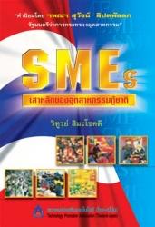 SMEs เสาหลักของอุตสาหกรรมกู้ชาติ