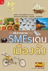 เปิดเส้นทางรวยด้วย SMEs เด่นเมืองดัง