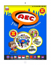 AEC รู้จักประชาคมเศรฐกิจอาเซียน